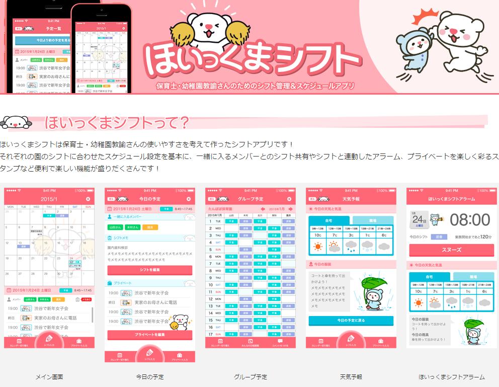 保育 アプリ